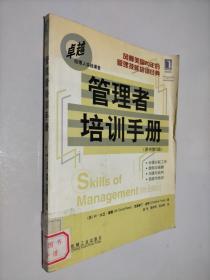 管理者培训手册(原书第5版)
