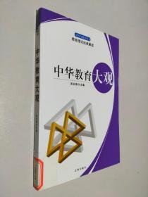 教育理论经典解读 中华教育大观