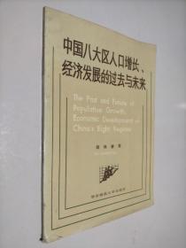 中国八大区人口增长 经济发展的过去与未来