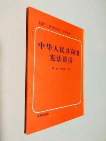 中華人民共和國憲法講話