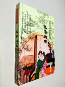 中國禁毀小說秘藏集成 武宗逸史