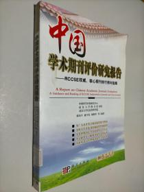 中国学术期刊评价研究报告:RCCSE权威、核心期刊排行榜与指南