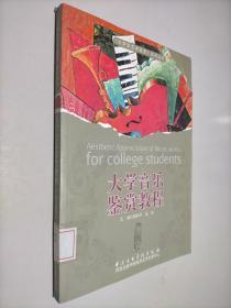 大学音乐鉴赏教程