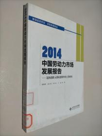 2014中国劳动力市场发展报告:迈向高收入国家进程中的工作时间
