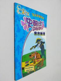 史酷比(集市幽灵)/文化导读译丛