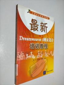 最新Dreamweaver 8网页设计培训教程