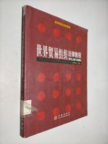 高等院法学教材:世界贸易组织法律教程