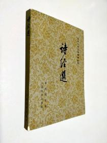 中国古典文学读本丛书:诗经选