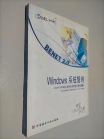 Windows系统管理