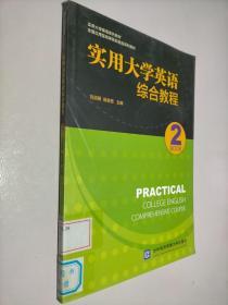实用大学英语综合教程(2)