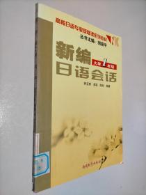 新编日语会话(大学1年级)