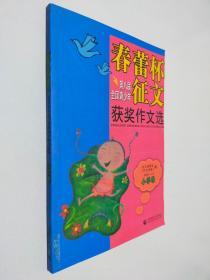 春蕾杯征文:获奖作文选(小学卷)
