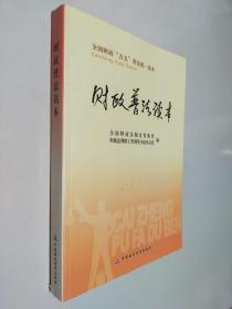 财政普法读本