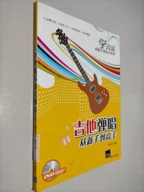 吉他弹唱从新手到高手/学音乐从新手到高手系列