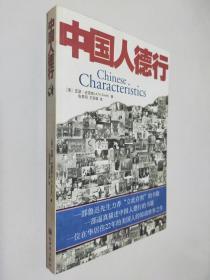 中国人德行