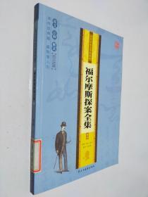 世界经典文学珍藏版 福尔摩斯探案全集 卷四