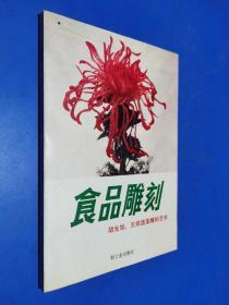 食品雕刻——胡光旭,王祥蔬菜雕刻艺术