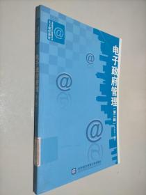 电子政府管理(第2版)