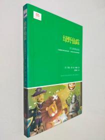 绿野仙踪(新课标)