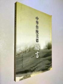 中華傳統美德格言
