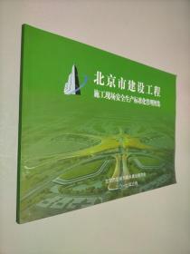 北京市建设工程 施工现场安全生产标准化管理图集