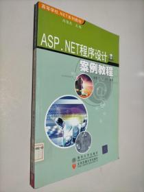 ASP.NET程序设计案例教程——高等学校.NET系列教材