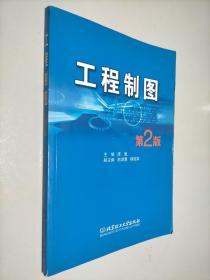 工程制图(第2版)