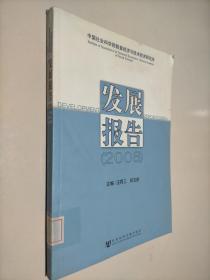 发展报告(2008)