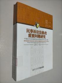 民事诉讼法修改重要问题研究:中国法学会民事诉讼法学研究会年会论文集(2011年卷)