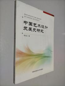 中国艺术设计发展史研究