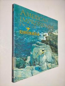美国印象派作品/美国艺术书系