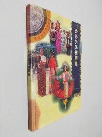 多彩的民族画卷