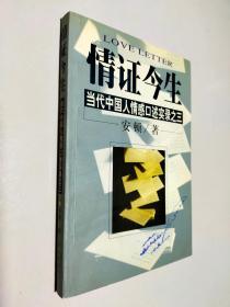 情證今生:當代中國人情感口述實錄之三