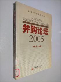 并购论坛2005