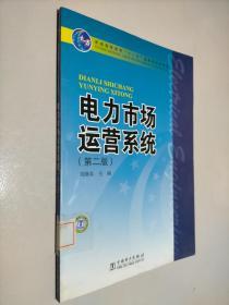 电力市场运营系统(第2版)