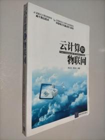 云计算和物联网