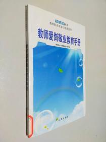教师爱岗敬业教育手册