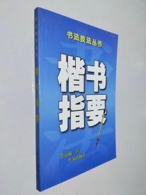 楷书指要——书法技法丛书