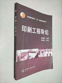 """印刷工程导论:普通高等教育""""十五""""国家级规划教材"""