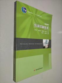 包装印刷技术