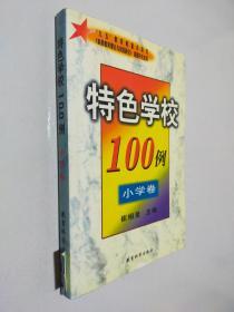 特色学校100例--小学卷