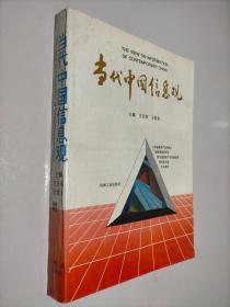 当代中国信息观