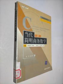 当代简明商务数学(第13版)
