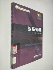 工商管理硕士(MBA)系列教材:战略管理