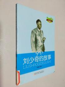 刘少奇的故事(小学生文库)