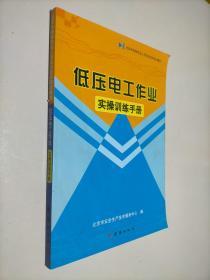 低压电工作业 实操训练手册