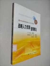 21世纪远程教育精品教材·经济与管理系列:战略人力资源管理概论