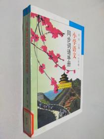 小学语文同步词语手册(六年制)