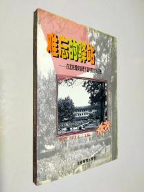 難忘的驛站:在北京煤炭管理干部學院的日子里