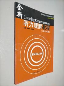 听力理解教程:学生用书